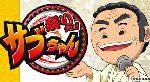 【機種別攻略】CRA祭りだ!サブちゃん!! ボーダーライン 止め打ち攻略