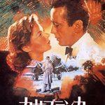 【映画レヴュー】カサブランカ(1942年アメリカ) 感想 あらすじ