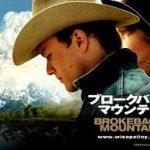 【映画レヴュー】ブロークバック・マウンテン(2005年アメリカ) 解説 5つの感想