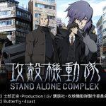 【アニメレヴュー】攻殻機動隊 Stand Alone Complex 解説 感想