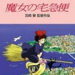 【映画レヴュー】魔女の宅急便(1989年日本) 宮崎駿が引退復帰を繰り返す理由。
