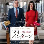 【映画レビュー】マイ・インターン (2015年アメリカ) 5つの感想 サヨナラ ハンカチ