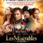 【映画レヴュー】レ・ミゼラブル(2012年) 愛の教科書!!