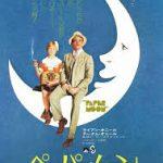【映画レヴュー】ペーパームーン!!(1973年 アメリカ) 感想