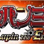 【機種別攻略法】CRルパン三世Lupin The End‗ボーダーライン,止め打ち攻略