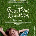 【映画レヴュー】6歳の僕が、大人になるまで。(2014年アメリカ)名言 6つの感想 音楽 あらすじ