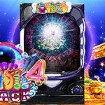 CR大海物語4 裏ボタン 紹介
